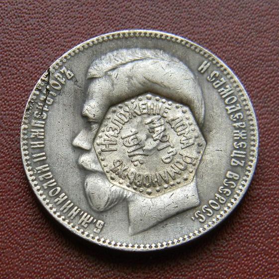 1 рубль 1913 г. Перечекан. Низложение