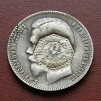 1 рубль 1913 р. Перечекан. Скинення