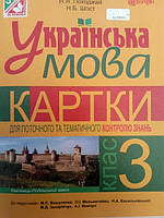 Українська мова 3 клас. Картки для поточного та тематичного контролю знань.