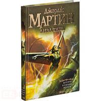 """Книга  """"Шторм в гавни ветров"""" Дж. Мартин"""
