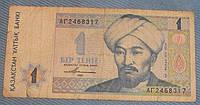 Банкнота Казахстан 1 тенге 1993 (АГ 2468317)