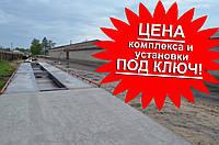 Автомобильные весы ВСХ-50-18