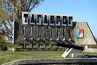 Междугороднее такси Донецк-Таганрог, Таганрог-Донецк, фото 1