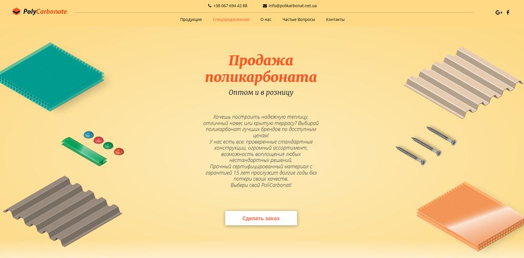 Киевский сайт поликарбоната и теплиц