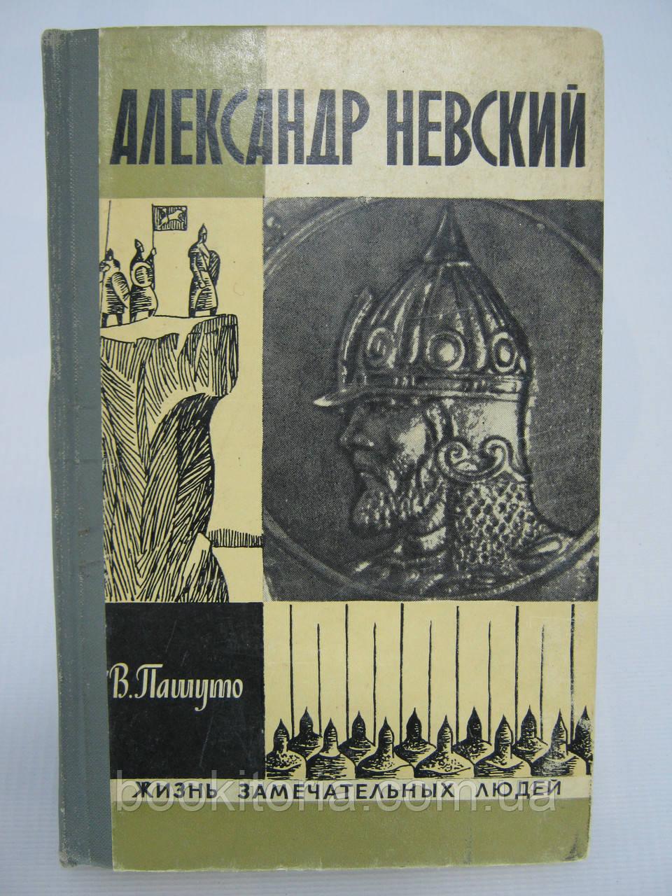 Пашуто В. Александр Невский (б/у).