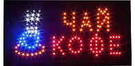 """Светодиодная Вывеска """"Кофе Чай"""" 48х25сm, LED вывеска табличка рекламная Чай Кофе"""