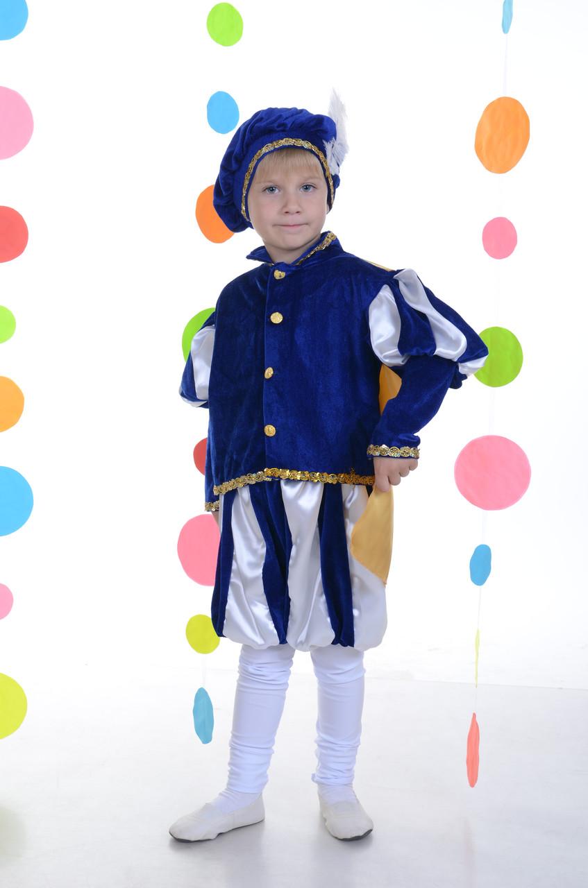 Карнавальный костюм Принца (в синем)