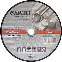 Круг отрезной по металлу Sigma Ø230x2.0x22.2мм, 6650об/мин 1940311