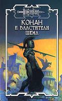 """Книга  """"Конан и властители Шема"""""""