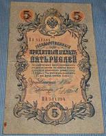 Банкнота Россия 5 рублей 1909 г. Шипов - Чихиржин ПА 511394
