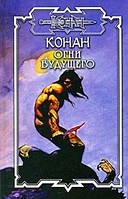 "Книга  ""Конан: Огни будущего""  Брайан Толуэлл"