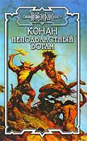 "Книга  ""Конан: Неподвластный богам""  Брайан Толуэлл"
