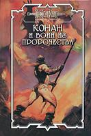 """Книга  """"Конан и воин из пророчества"""""""