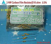 Резистор (+/-5%) 1/4W 51К