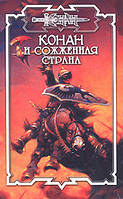 "Книга  ""Конан и сожженная страна"""