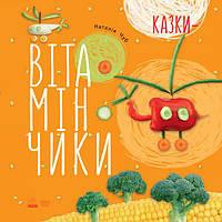 Наталія Чуб Казки-вітамінчики