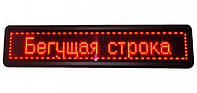 Бегущая строка LED 1M X 0.4M RED