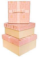 Коробки подарочные #699 набор из 3 шт