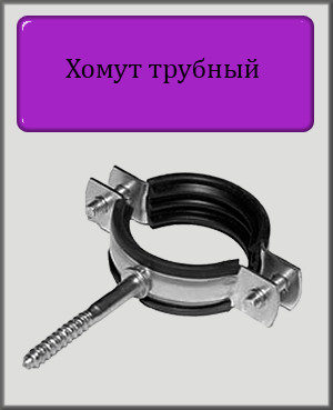 """Хомут трубный 1/2"""" (20-25 мм) с резинкой и шпилькой"""