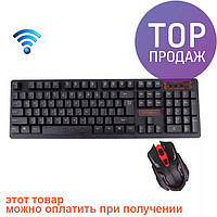 Беспроводная игровая клавиатура и мышь UKC HK-6500 / Беспроводный комплект клавиатура мышь, набор