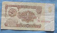 Банкнота СССР 1 рубль 1961 года (Гп 3552832)