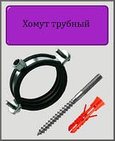 """Хомут трубный 1 1/2"""" (47-53 мм) прорезиненный с шпилькой пробкой"""