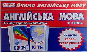 Наочні посібники: Англійська мова. Читаємо словосполучення (5 рівень) 13140024А/2617 Ранок Україна