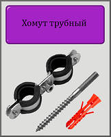 """Двойной трубный хомут 1"""" (32-37 мм) прорезиненный с шпилькой пробкой"""