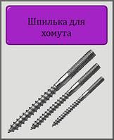 Шпилька сантехническая М8х100мм