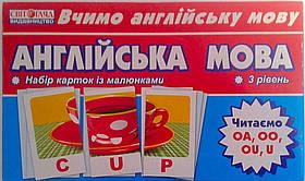 Наочні посібники: Англійська мова. Читаємо U,OA,OU,OO (3 рівень) 13140022А/2622 Ранок Україна