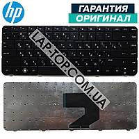 Клавиатура для ноутбука HP Compaq: 430, 431, 630, 635, 640, 650, СQ43; G4-1000, G6-1000
