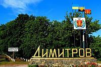Донецк-Димитров,  Димитров-Донецк пассажирские перевозки на легковом авто