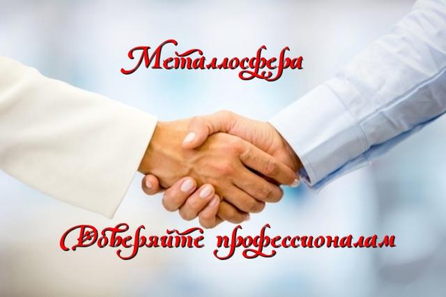 ООО ПФК Металлосфера