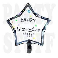 Шар звезда Happy Birthday, 44 см