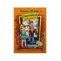 Книга А 5 Одиниця з обманом