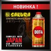 Высококачественная тормозная жидкость  SAKURA