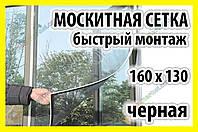 Сетка москитная 160х130 черная от комаров мух моли съёмная