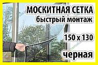 Сетка москитная 150х130 черная от комаров мух моли съёмная