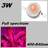 Фито светодиод для растений УСКИ 3W, 400-740нм, фото 1