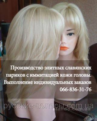 Парик из натуральных волос славянских. Светлый блонд