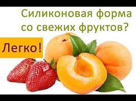Как правильно снять силиконовую форму со свежих фруктов и ягод для полимерной глины, мыла и свечей ручной работы, декора