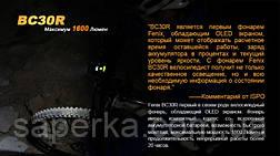 Велофара Fenix BC30R Cree XM-L2 (T6), фото 2