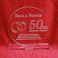 Кубок на юбилей из акрила, 50 лет