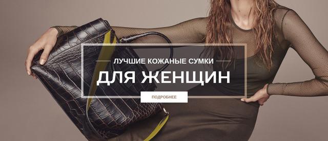 Женские сумки из натуральной кожи высокого качества