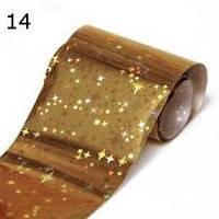 Фольга для ногтей 1 м золото блестящее и матовое(широкая)
