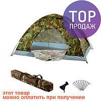 Двухместная палатка туристическая Хаки HY-1060 1.5*2м R17757 / Двухслойная палатка для походов
