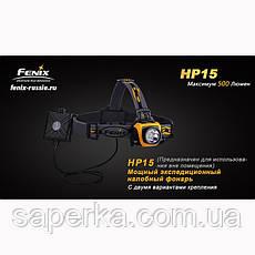 Ліхтар Fenix HP15 XM-L2, фото 2