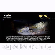 Ліхтар Fenix HP15 XM-L2, фото 3