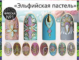 Набор гелей Фреска №1 Эльфийская пастель Nika Nagel