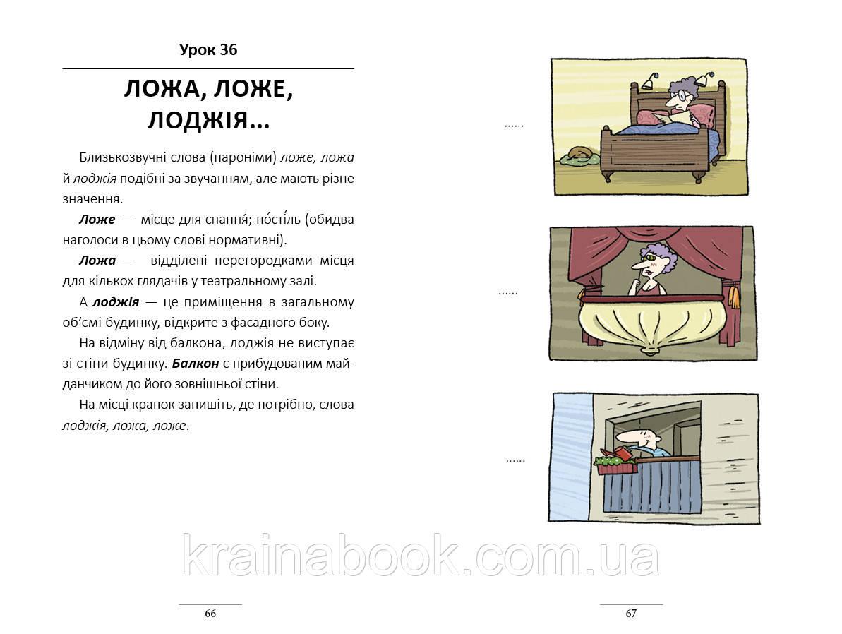 100 експрес-уроків української. Авраменко Олександр b9c0aebe35ada